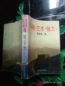 铸魂艺术魅力(下)