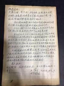 著名中医薛盟先生手札一页致谷老 贴在报纸上