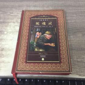 世界文学名著典藏·全译本:死魂灵(新版)