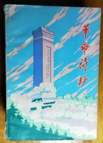 L【旧书】《革命诗抄》第二集