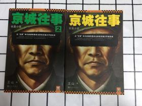 京城往事(1、2)两册合售