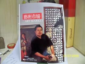 艺术市场(2005年第12期 )