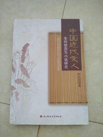 《中国近代文人生存状态与小说研究》有笔迹等