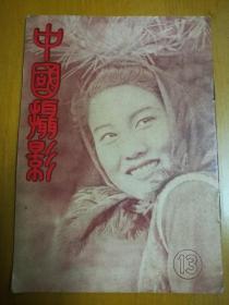 民国【中国摄影】第13期(老照片多,裸女…)