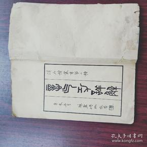 民国,气功,绘图《意气功详解》王竹林大师在这本书里,对此功法做了详尽的阐述,正是:真传不过两语三言,入门得道下手不难。加图及描述。