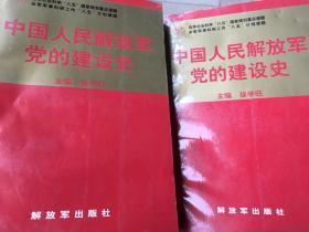 中国人民解放军党的建设史