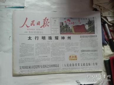 生日报-人民日报2009年9月14日