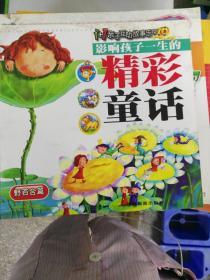 (正版现货1~)影响孩子一生的精彩童话 野百合篇9787541821257