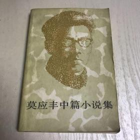 莫应丰中篇小说集