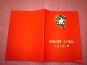 中国共产党第九次全国代表大会文件汇编   16开  品佳