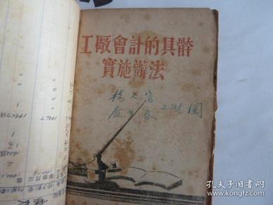 工厂会计的具体实施办法(1947年,晋冀鲁豫军区编,油印本)