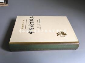 教育学文集:中国教育改革(硬精装 一版一印)