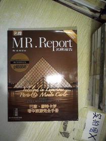 名牌报告  2007  VOL.014