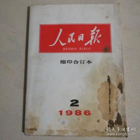 人民日报缩印合订本1986年2月