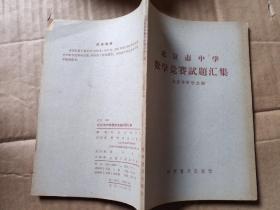 北京市中学数学竞赛试题汇编