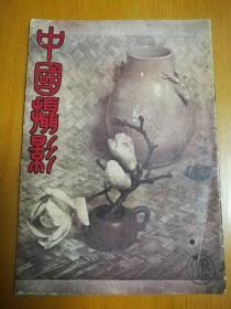 民国【中国摄影】第16期(老照片多,裸女、《宇宙》复刊号广告…)