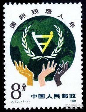 原胶全品 J72残废人年套票邮票