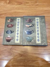 签名本(中国紫砂茗壶珍赏)