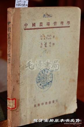 中国农场管理学