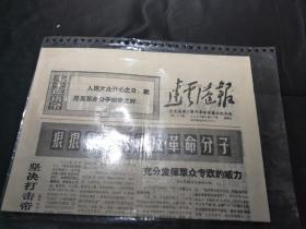 连云港报1970年3月2日