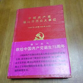 中国共产党锡山市历史大事记(1979年4月至1995年12月)
