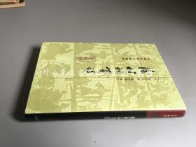 中国古典文学丛书:后村词笺注(布面精装  2012年一版一印  仅印1800册)