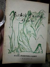 长江巫峡宁河小三峡