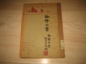 1929年初版《论诗六稿》 毛边本