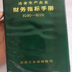 鍐堕噾鐢熶骇浼佷笟璐㈠姟鎸囨爣鎵嬪唽1949鈥�1979