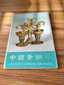 中国青铜器 第五集(明信片)