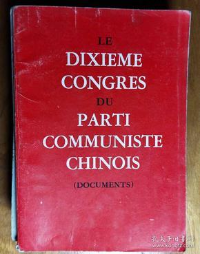 L【旧书】文革书籍《中国共产党第十七次全国代表大会文件汇编》法文版