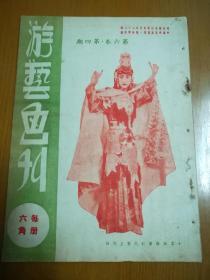 民国31年【游艺画刊】6-4期(老广告多,明星照)