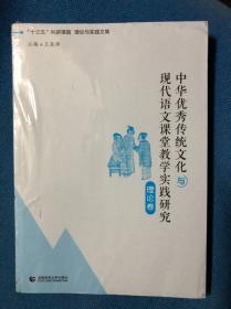 中华优秀传统文化与现代语文课堂教学实践研究 理论卷【全新未开封】