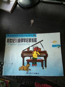 新世纪儿童钢琴启蒙教程