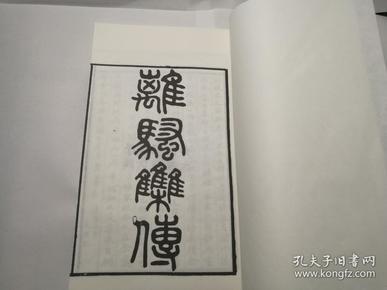 离骚集传  随庵丛书第七种