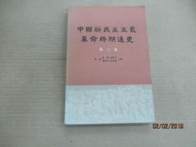 中国新民主主义革命期通史  (第二卷)