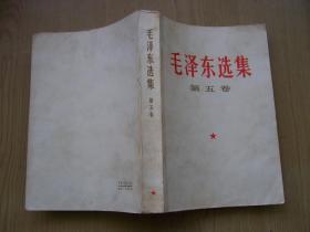 毛泽东选集( 第五卷)32开.品相好(3)【a--1】