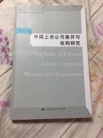 中国上市公司兼并与收购研究
