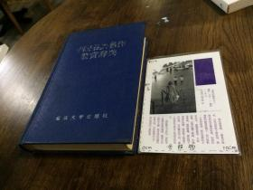 中国书法名作鉴赏辞典