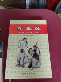 养生经(全品库存书)