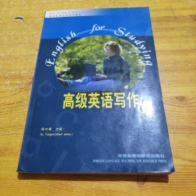"""""""专升本""""高级英语自学系列教程:高级英语写作 无笔记 现货"""