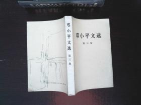 鄧小平文選 第三卷