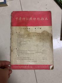 中华神经精神科杂志 1955年创刊号