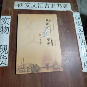 陕西文史资料第三十四辑