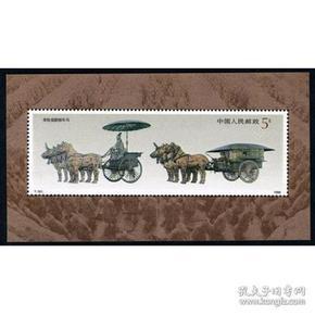T151M铜车马小型张邮票 集邮 保真原胶全品1990年邮票