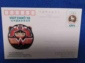 JP.32 '92中国友好观光年
