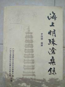 《海上明珠沧桑录》(全部广州近代掌故历史,涉及书画刻书等各方面)