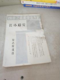 爱眉小扎 徐志摩遣作(影印本)