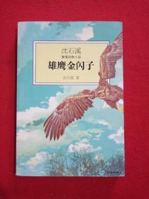 沈石溪激情动物小说:雄鹰金闪子