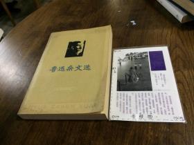鲁迅杂文选注解(内附毛主席语录) 南开大学中文系注解 1973年一版一印 天津人民出版社